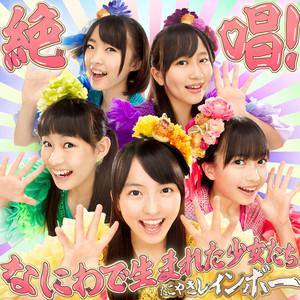 絶唱!なにわで生まれた少女たち by TACOYAKI RAINBOW