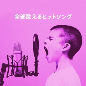 全部歌えるヒットソング