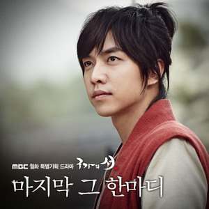 Last Word by Lee Seung Gi