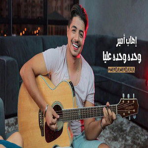 Wehda Wehda Alia
