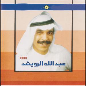 عبدالله الرويشد 1988 album
