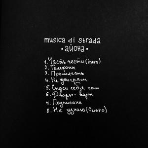Айона album