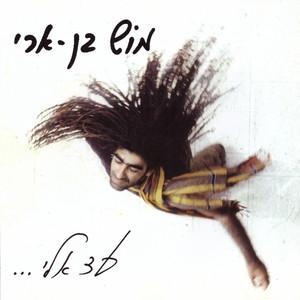 עד אלי - Mosh Ben Ari