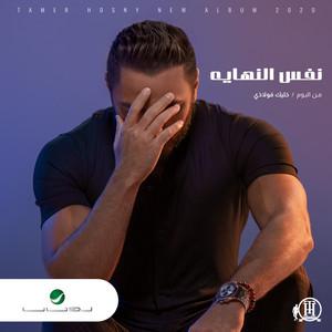 Nafs El Nehaya