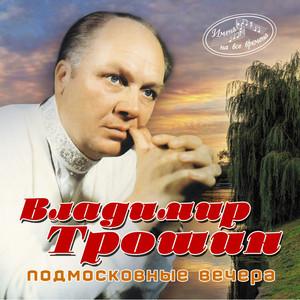 Подмосковные вечера  - Vladimir Troshin