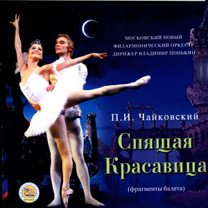 Act I: №6 Valse by Moscow New Philharmonic Orchestra, Vladimir Ponkin