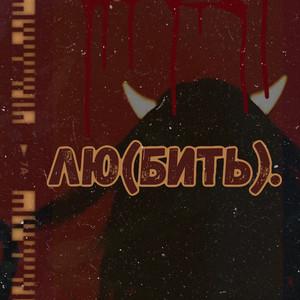 Любить by nmilova