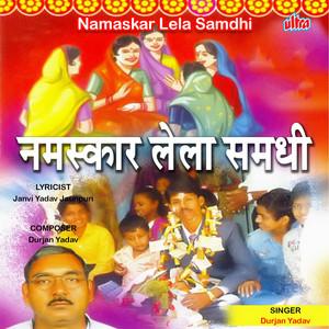 Aava Aava Samdhi Ba Swagat Tohar cover art