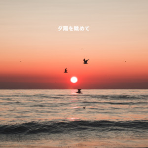 夕陽を眺めて
