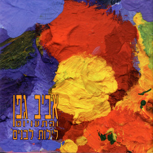לילות לבנים - Aviv Geffen