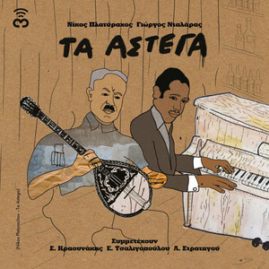 Ta Astega album