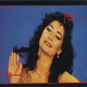 Salam - Persian Music