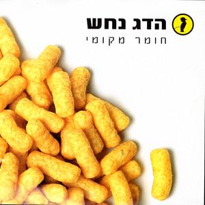 חומר מקומי - Hadag Nahash