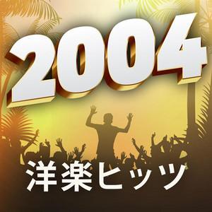 洋楽ヒッツ2004