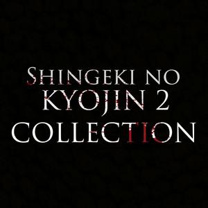 "attack音 & DERENthe標 (From ""Shingeki no Kyojin 2"") by PianoPrinceOfAnime"