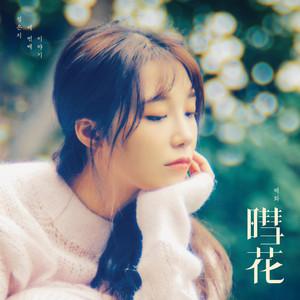 Jeong Eun Ji –  Being There (Studio Acapella)