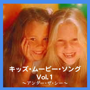 KIDS MOVIE SONGS Vol.1 album