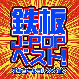 鉄板J-POPベスト! オルゴールコレクション