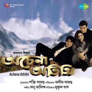 Achena Atithi