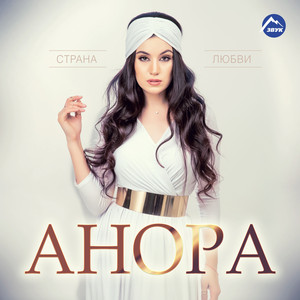 Бора-Бора cover art