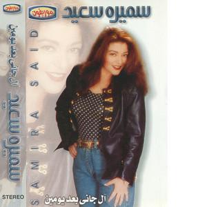 Al Gany Baad Youmen