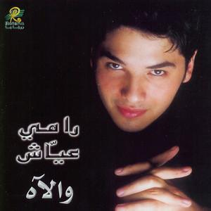 Walaah album