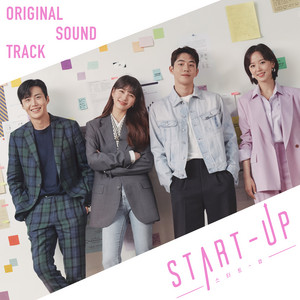 START-UP (Original Television Soundtrack) album