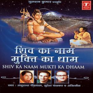 Shiv Ka Naam Mukti Ka Dhaam