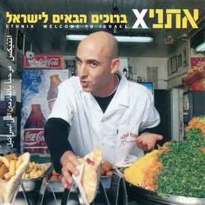 ברוכים הבאים לישראל - Ethnix