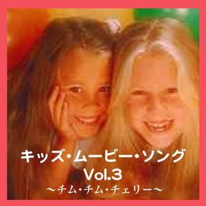 KIDS MOVIE SONGS Vol.2 album