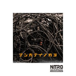 ナンカナイノカヨ by Nitro Microphone Underground