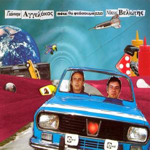 Opos Xypnoun Oi Erastes cover art
