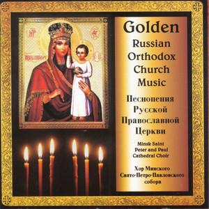 Blagoslovi Dusze Moya, Gospoda by St. Peter St. Paul Cathedral Choir of Minsk