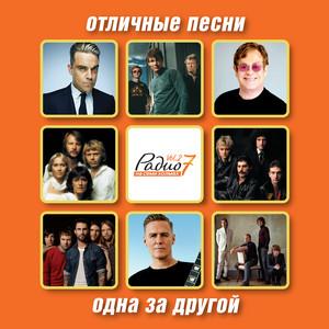Otlichnye Pesni Radio 7 Na Semi Kholmakh (Vol.2)