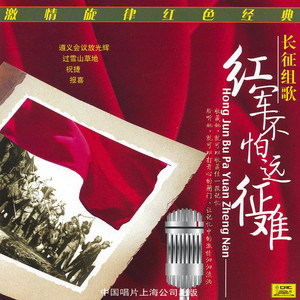 Climbing Snowy Mountains and Crossing Swamp Land by PLA Zhanyou Song and Dance Ensemble
