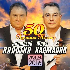 Поцелуй меня, удача! - Remastered by Anatoliy Polotno, Федя Карманов