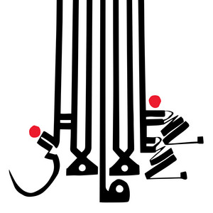Forerunner Foray by Shabazz Palaces