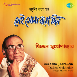Dwijen Mukherjee - Sei Sona Jhara Din