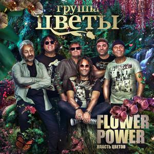 Flower Power (Live)