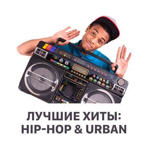 Лучшие хиты: Hip-Hop & Urban