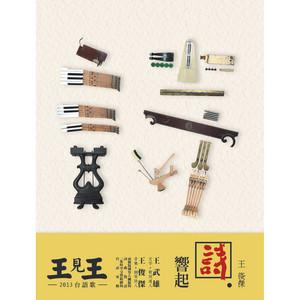 溫柔鄉的吉他 by 王俊傑