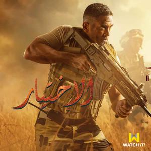 Salam Salam - Music from El Ekhtyar TV Series