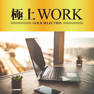 極上WORK