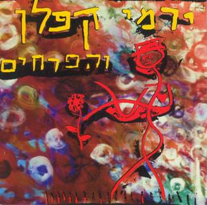 ירמי קפלן והפרחים - Yermi Kaplan