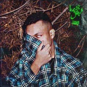 الزار cover art