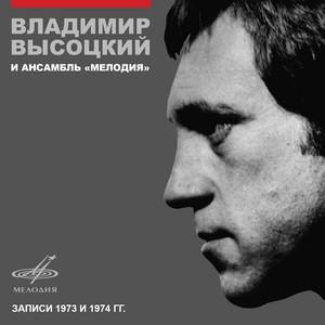 Я не люблю by Владимир Высоцкий, Инструментальный ансамбль «Мелодия»