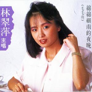 相思愁(酒落喉) by 林翠萍