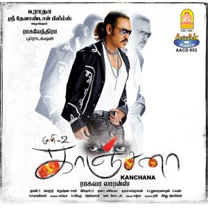 Kodiyavanin Kadhaya cover art