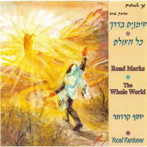 K'she'adam Yodeiah by Yosef Karduner