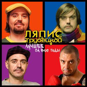 Лучшее за все годы - Lyapis Trubetskoy
